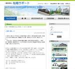松商サポートホームページ