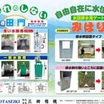 株式会社三田精機様/田水位管理装置チラシ制作