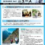 むたい俊介事務所様/2012年会報