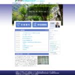 信州大学医学部 内科学第三教室様/教室専用サイト