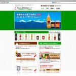 信州自然食品センターホームページ